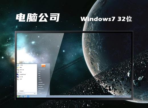 电脑公司WIN7_SP1_X86装机旗舰版2013.08