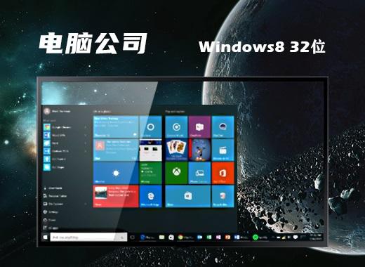 电脑公司GHOST_WIN8_X86装机旗舰版v2013.10