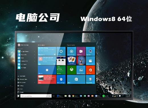 电脑公司DNGS GHOST WIN8.1 64位精简稳定版V2015.09