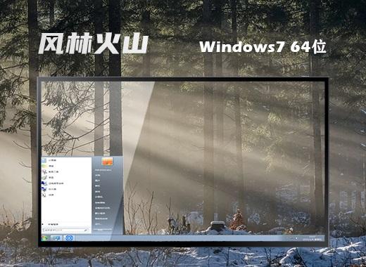 风林火山FLHS GHOST WIN7 64位官方通用版2014.10