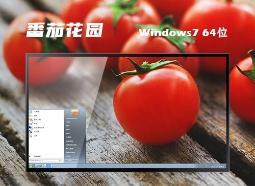 番茄花园ghost win7 64位专业优化版v2020.12