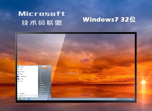 技术员联盟JSYLM GHOST WIN7 X86(32位)优化装机版V2015.09