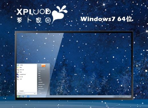 新萝卜家园XLBJY GHOST WIN7 SP1 64位官方优化版v2015.02