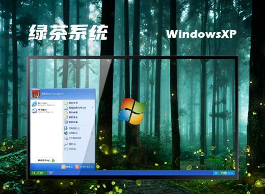 绿茶系统ghost xp sp3一键安装版v2020.12