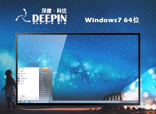 深度技术ghost win7 64位旗舰安装版v2020.12