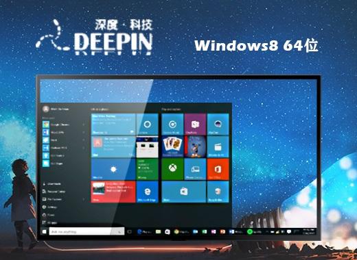 深度技术ghost win8 64位高效专业版v2021.07
