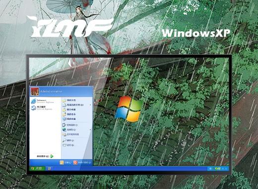 雨林木风ghost xp sp3纯净优化版v2020.08