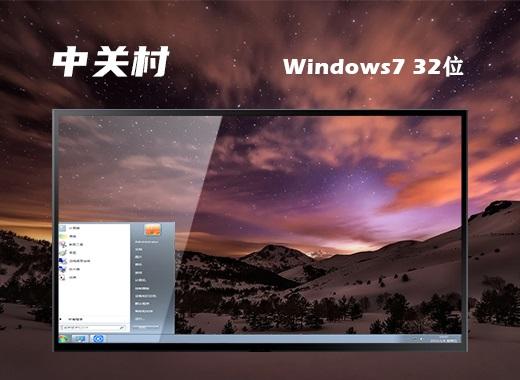 中关村ghost win7 32位安全精简版v2020.11