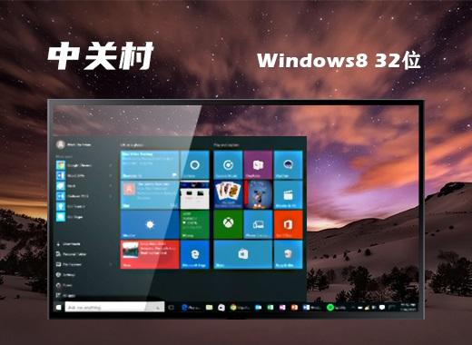 中关村zgc win8 32位增强通用版V2016.09