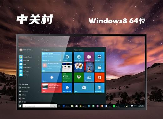 中关村zgc win8 64位稳定通用版V2017.12