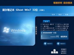 戴尔笔记本dell ghost win7 32位旗舰版镜像V2018.02