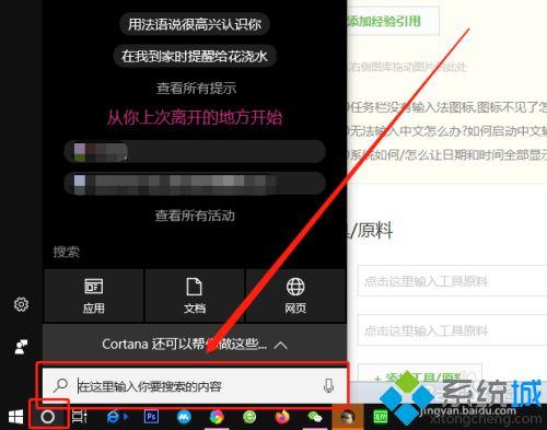 win10企业版cortana搜索无结果的详细解决方法