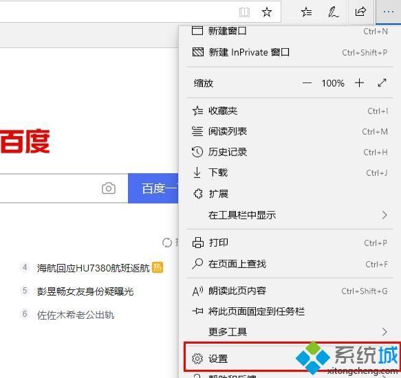 win10系统下edge浏览器如何禁用js脚本_win10系统Edge浏览器禁用javascript步骤