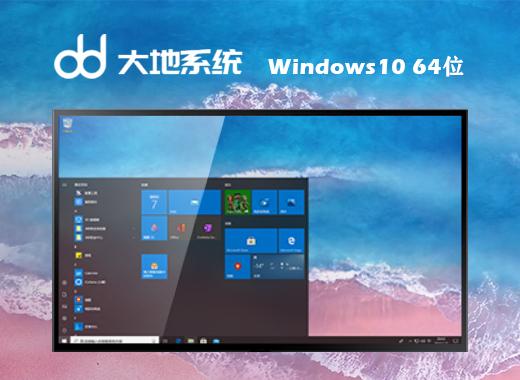 大地系统ghost win10 64位中文家庭版v2021.04