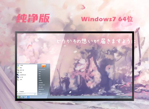 索尼笔记本ghost win7 64位原装纯净版v2021.05
