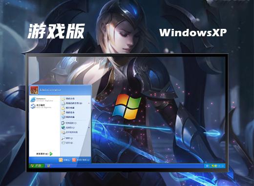 联想笔记本ghost xp sp3专业游戏版v2021.06