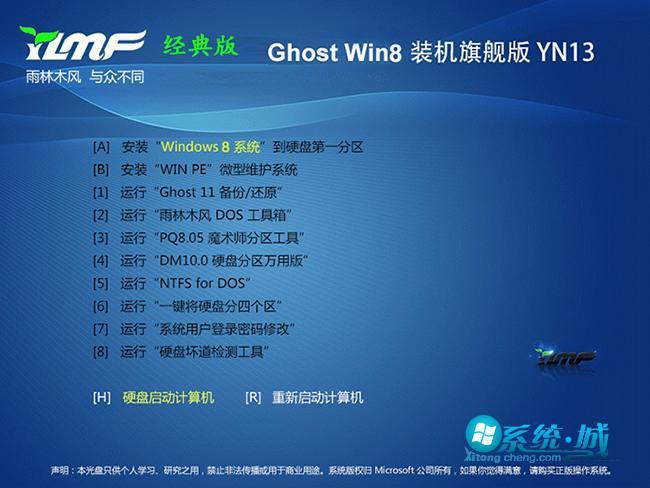 雨林木风GHOST_WIN8系统装机旗舰版V2013安装界面