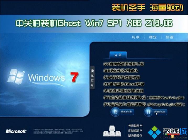 中关村 WIN7 SP1 X86 绿色版V2013安装界面