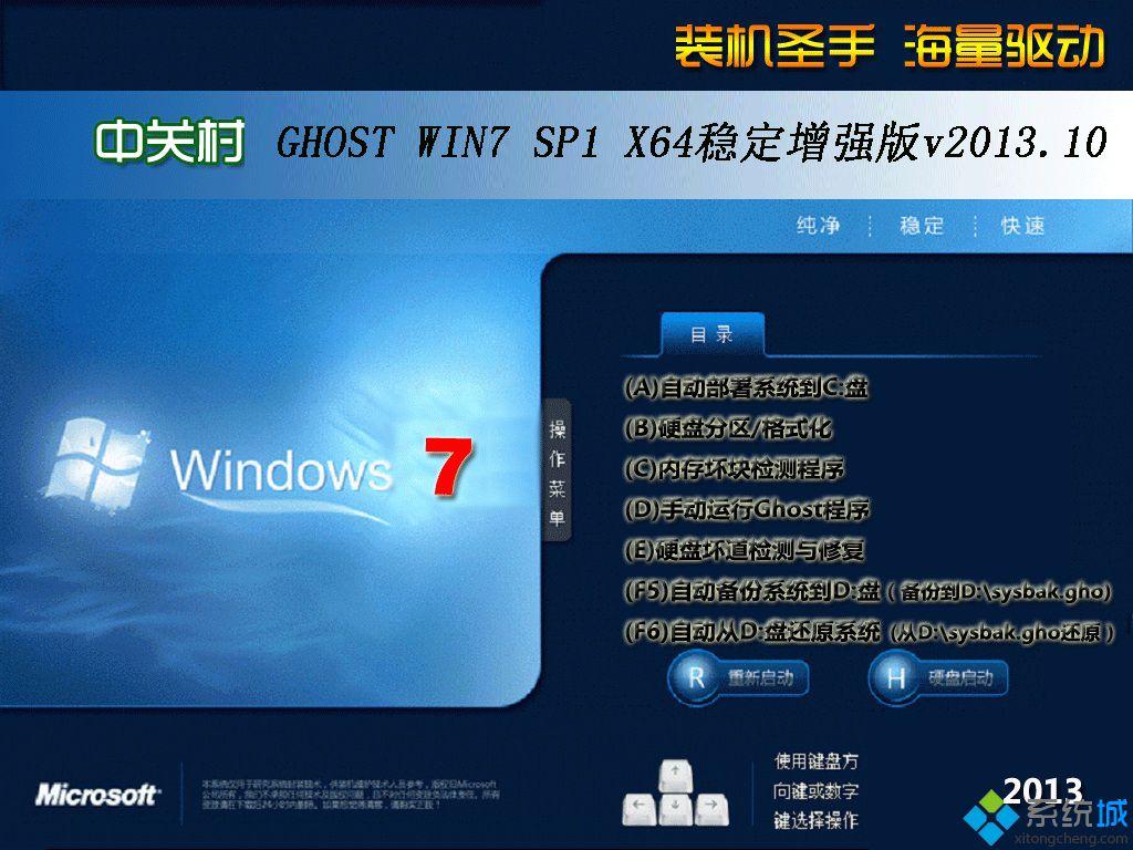 中关村GHOST_WIN7_SP1_X64稳定增强版v2013.10安装界面