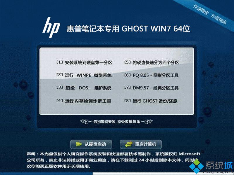惠普笔记本GHOST_WIN7_X64安装界面