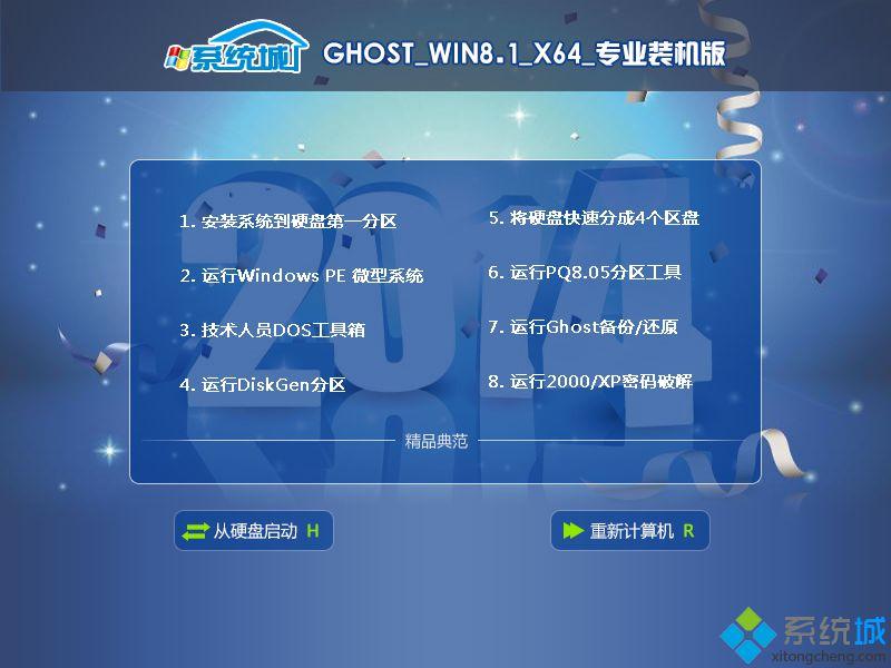 GHOST_WIN8.1_64位专业版安装部署