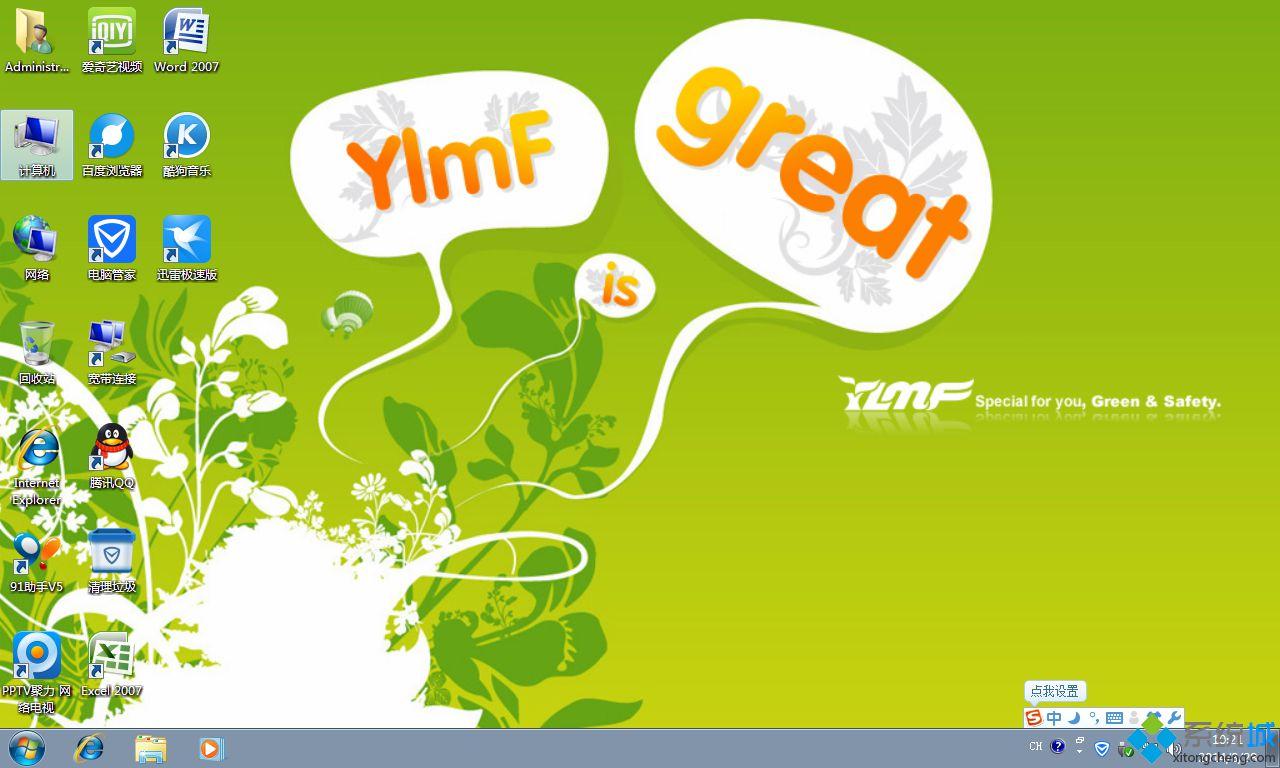 雨林木风GHOST WIN7系统开机界面图