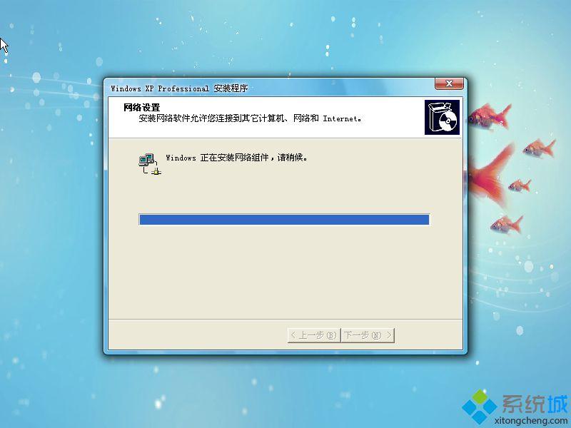 深度技术XP SP3系统安装图2