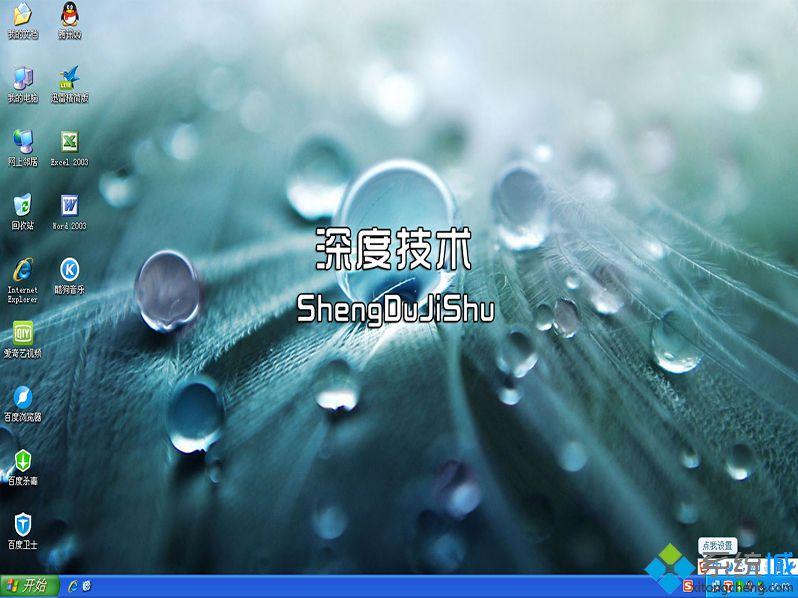 深度技术GHOST XP系统开机界面图