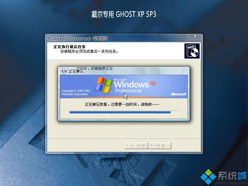 戴尔XP SP3系统安装图2