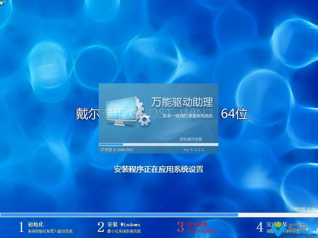 戴尔笔记本专用WIN7系统安装图1