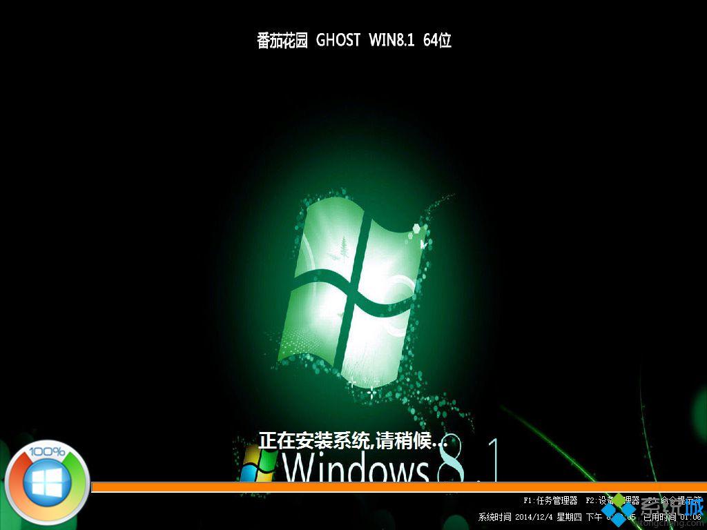 Ghost Win8.1 64位安全稳定版安装过程图2
