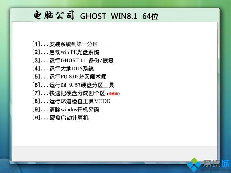 电脑公司DNGS Ghost Win8.1 64位快速装机版安装部署