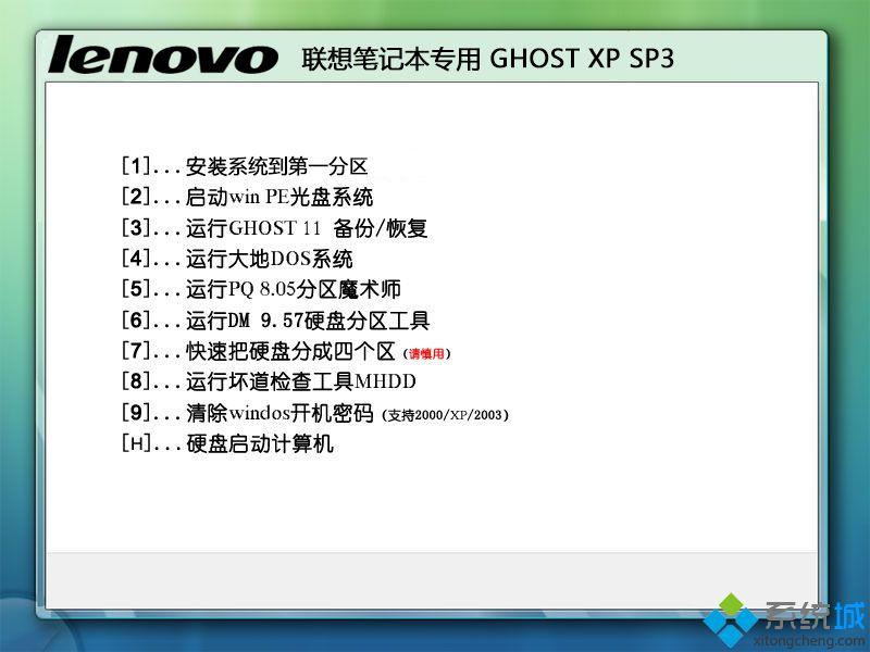 老机xp系统极速版下载_老机xp系统极速版官方下载