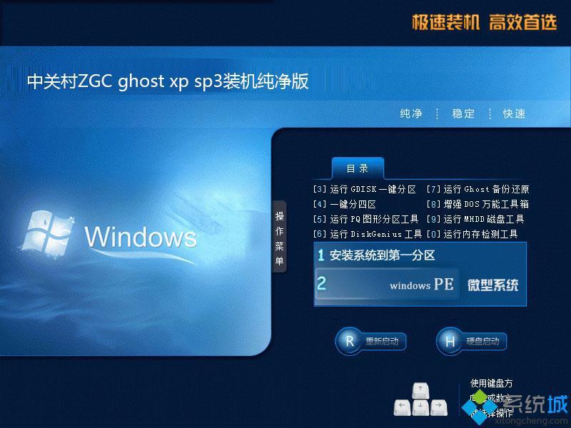 windows xp低配版下载_windows xp低配版官方下载
