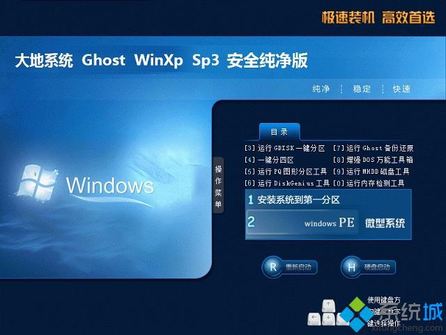 微软windows xp系统下载_微软windows xp系统官方下载