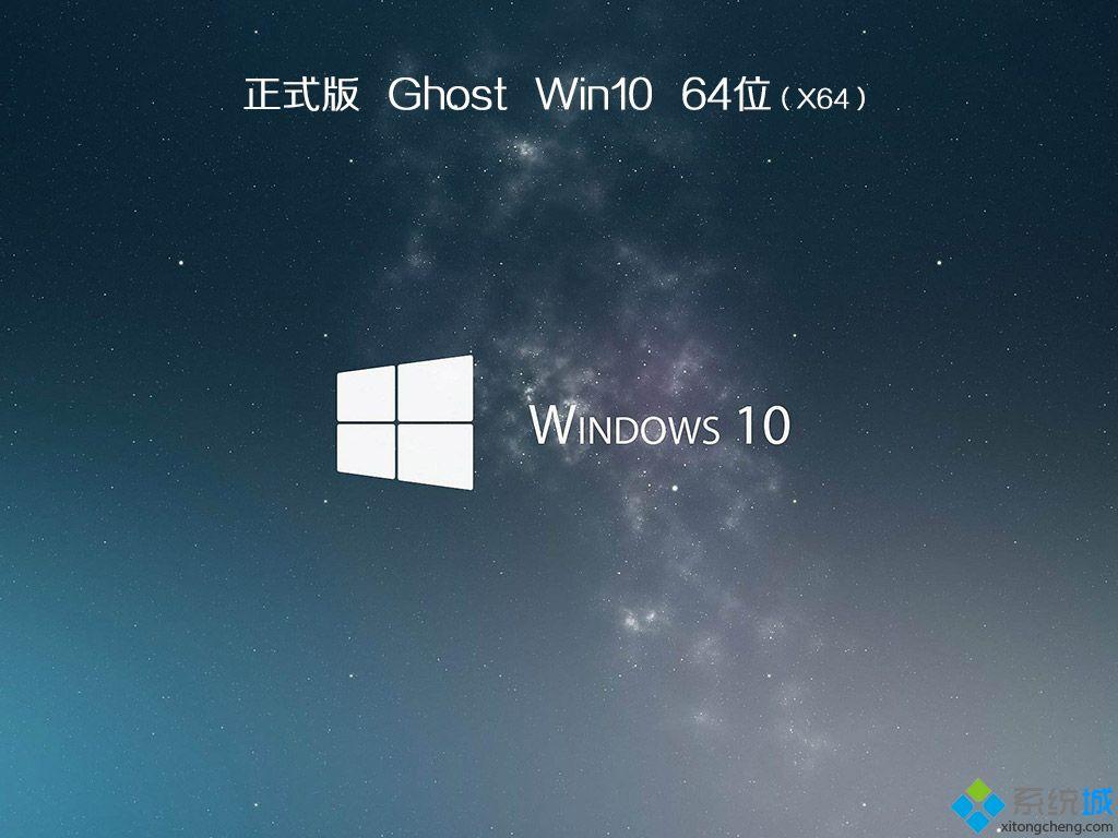 哪里有靠谱的w10游戏专用版系统下载
