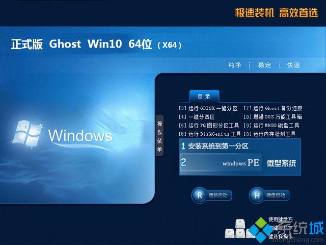 win10系统正版中文版下载哪个网站好