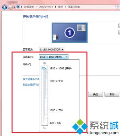 windows7桌面分辨率怎么调_win7怎么调桌面分辨率
