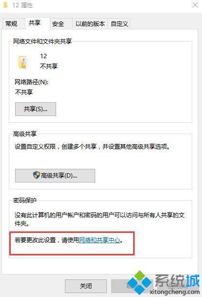 win10共享不输密码共享的方法是什么_win10关闭密码保护共享的方法