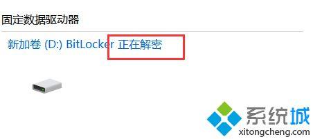 win10关闭btlocker的方法是什么_win10系统如何关闭bitlocker图文教程