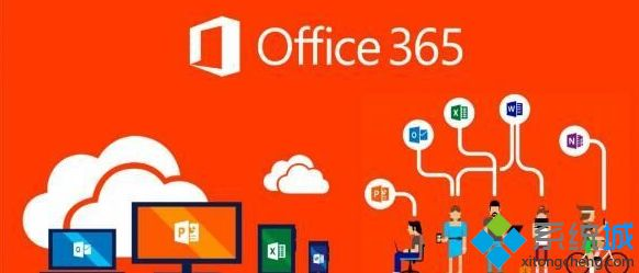 win10家庭版office365激活密钥是什么_win10系统office365家庭版密钥激活方法