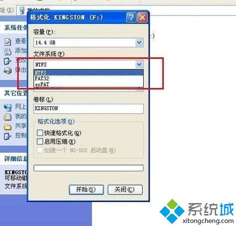 winxp系统中u盘空间足够却提示空间不足如何解决